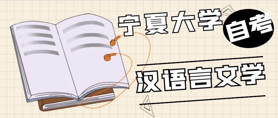 宁夏大学汉语言文学自考培训