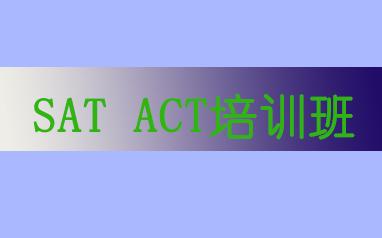 西安 SAT ACT培训班