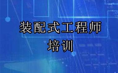 2021年滁州装配式工程师课程简章