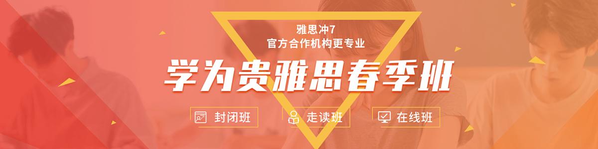 北京學為貴學校橫幅