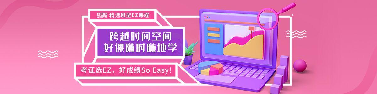上海ACCA培训学校
