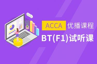 哈尔滨ACCA优播课程 BT(F1)试听课