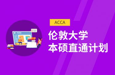 哈尔滨ACCA-伦敦大学本硕直通计划