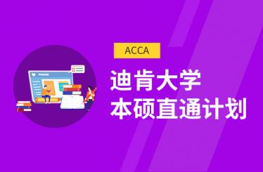 哈尔滨ACCA-迪肯大学本硕直通计划