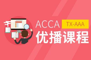 哈尔滨ACCA优播课程 F-P组合(TX-AAA)