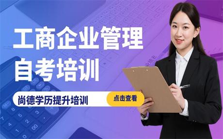 新疆工商企业管理本科自考培训