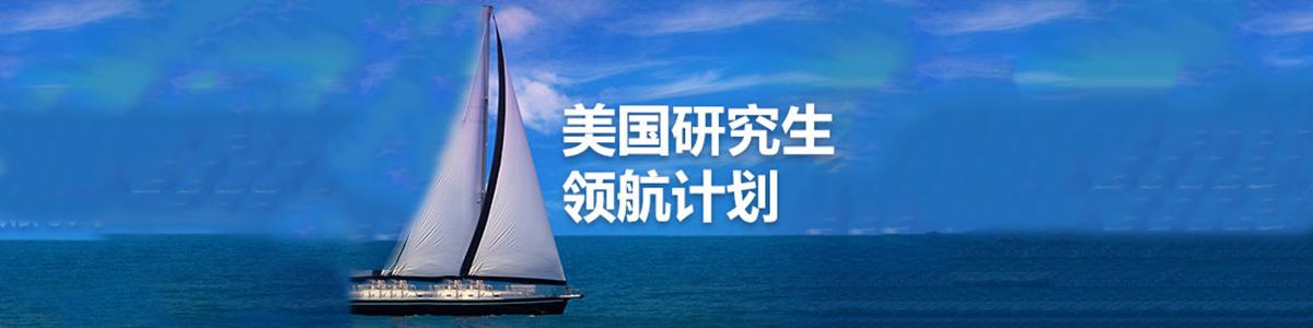 上海新东方美国研究生留学