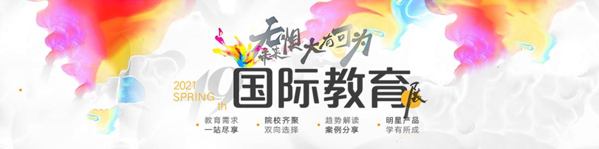 上海新东方出国留学春季班
