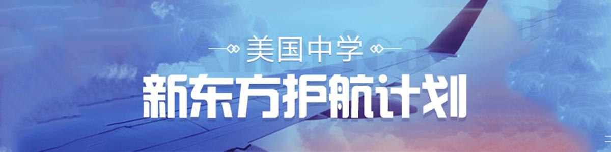 上海新东方美国中学留学