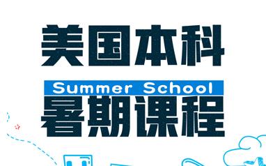 上海美国本科留学暑期申请