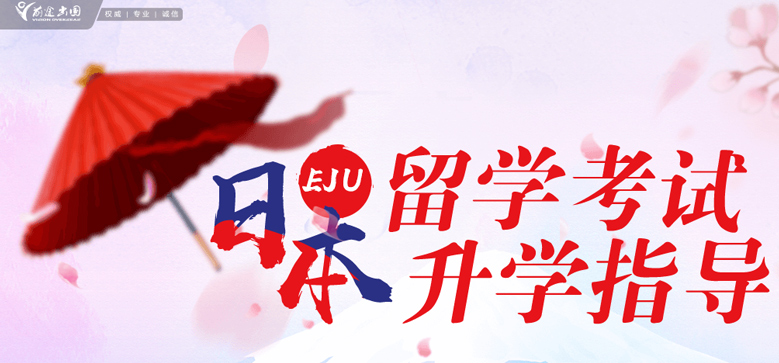 上海新东方前途出国培训学校-日本留学考试指导1