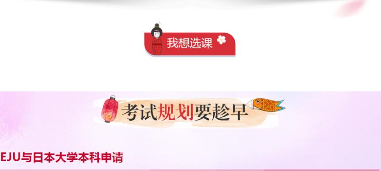 上海新东方前途出国培训学校-日本留学考试指导6