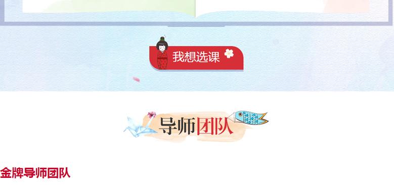上海新东方前途出国培训学校-日本留学考试指导13