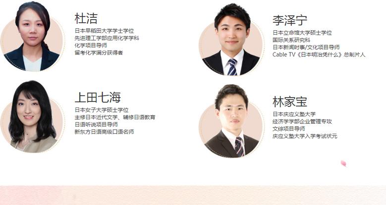 上海新东方前途出国培训学校-日本留学考试指导15