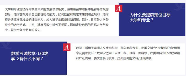 上海新东方前途出国培训学校-日本留学考试指导20