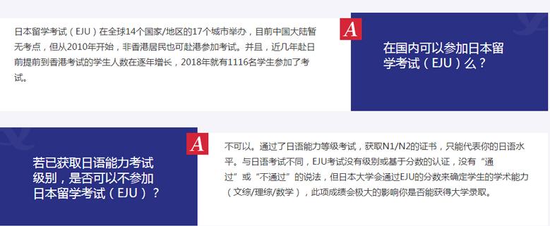上海新东方前途出国培训学校-日本留学考试指导21