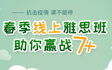 重庆新通2021雅思培训春季班