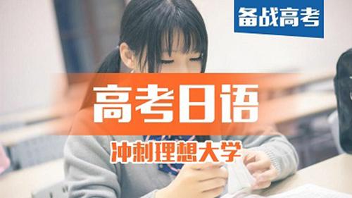 南京高考日语专业提升课程