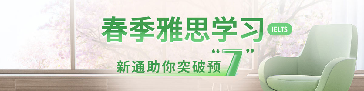 深圳新通雅思春季班培训学校