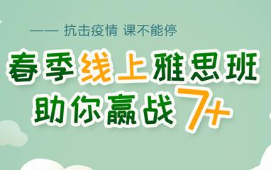 重慶線上雅思春季班