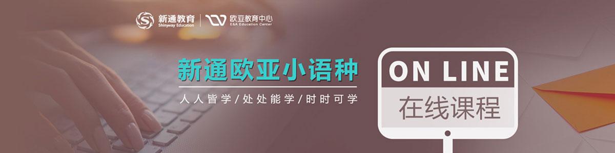 广州新通欧亚小语种培训学校