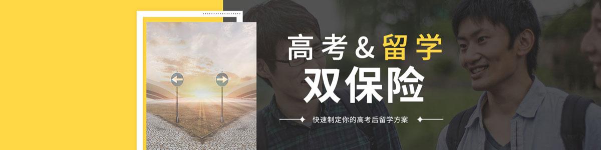 南昌新通高考留學培訓學校