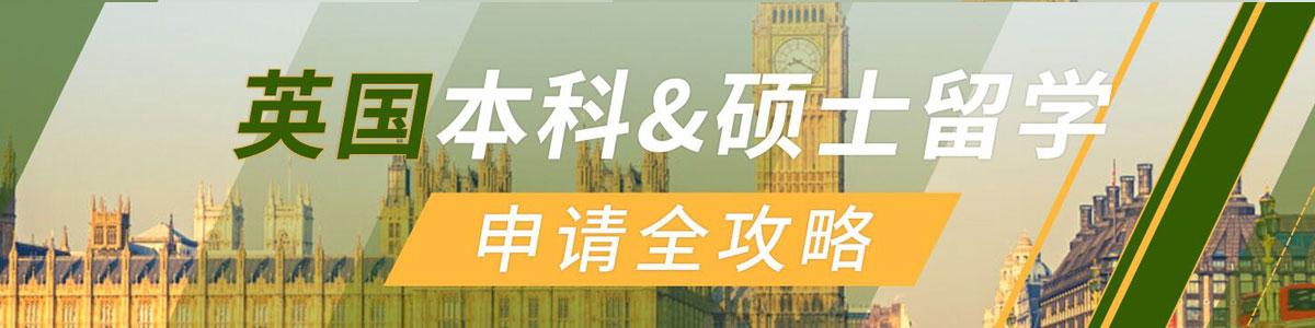 深圳英國本科碩士留學培訓學校