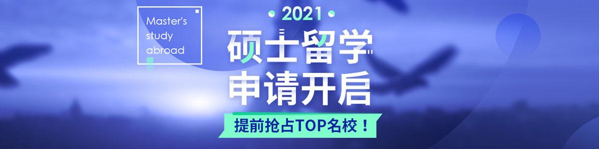 深圳新通硕士留学培训机构