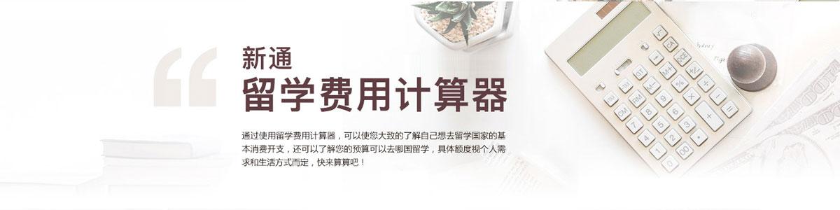深圳新通留学费用培训咨询机构