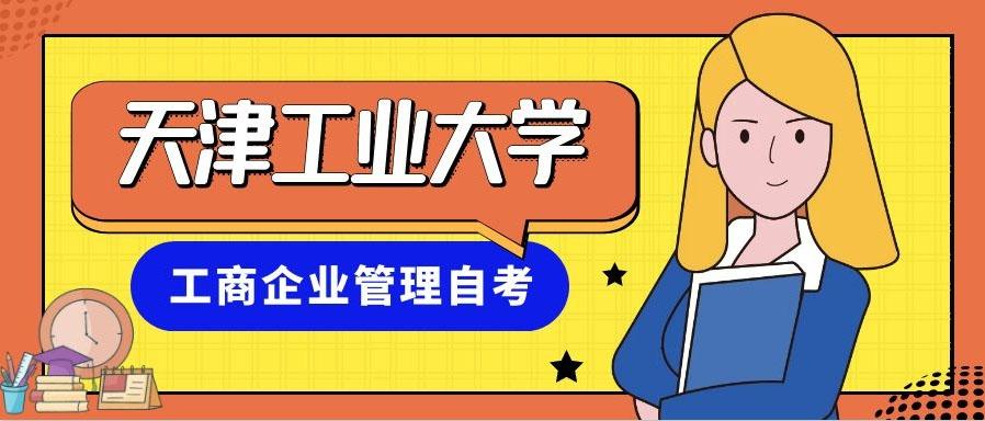 天津工商企業管理自考培訓