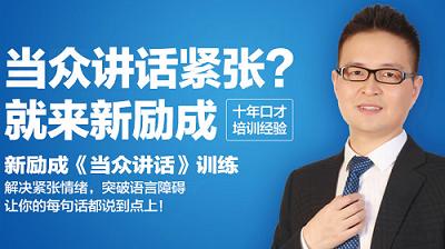 重慶專業克服當眾講話難題培訓班