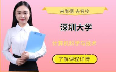 深圳大學計算機科學與技術自考