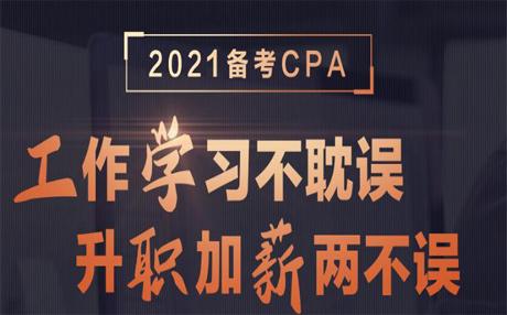重慶麥積注冊會計師職稱課程