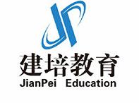 建培教育郑州分校