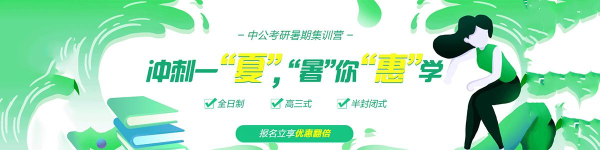 22中公考研暑期集训营数你惠学