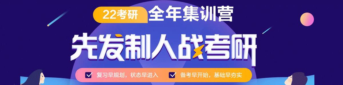 武汉中公考研全年集训营