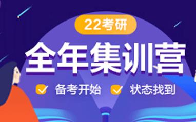 武汉中公考研全年集训班