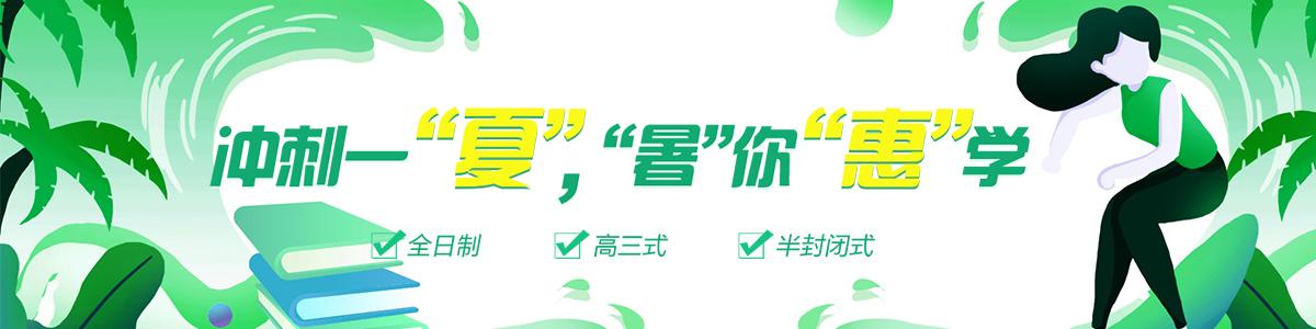 天津中公考研暑期横幅
