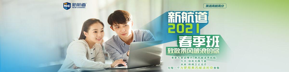 深圳福田新航道春季班上线了