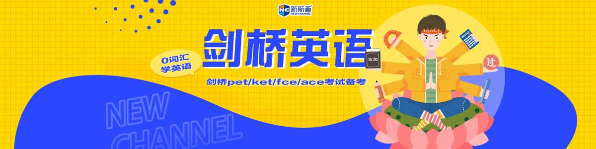 深圳福田新航道剑桥培训学校