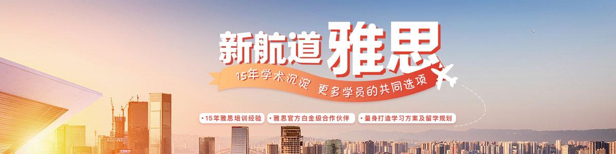 深圳南油新航道雅思培训学校