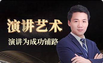 武汉公共演说培训班