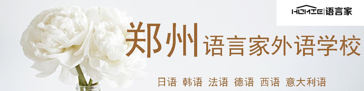 郑州语言家外语培训学校