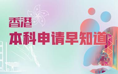 上海香港本科申请项目