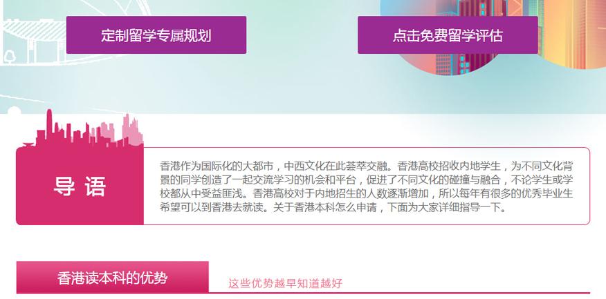 上海新东方前途出国培训学校-香港本科申请项目2