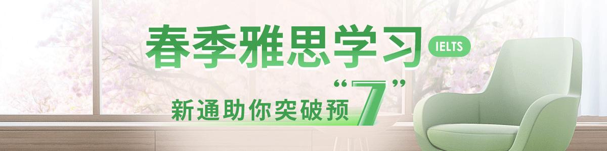 济南新通雅思培训春季班