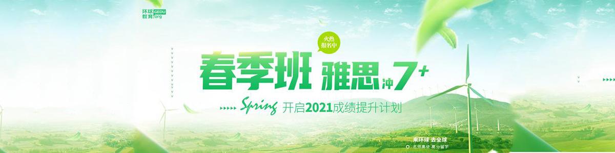 上海环球雅思春季班