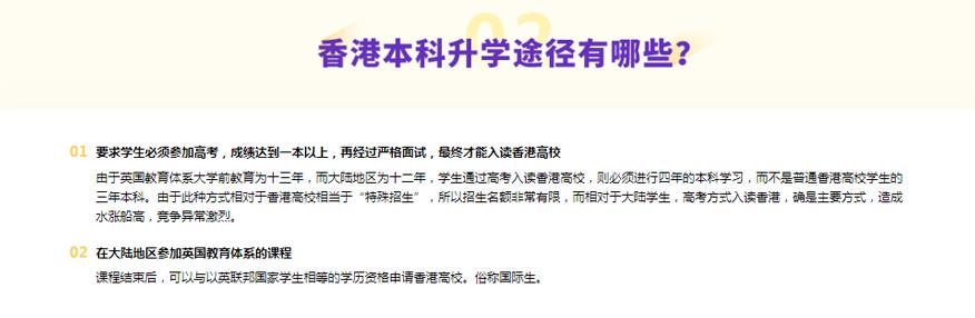 苏州新通留学培训学校-香港本科留学申请途径
