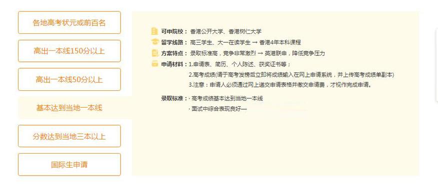 苏州新通留学培训学校-香港本科留学申请基本达到当地一本线