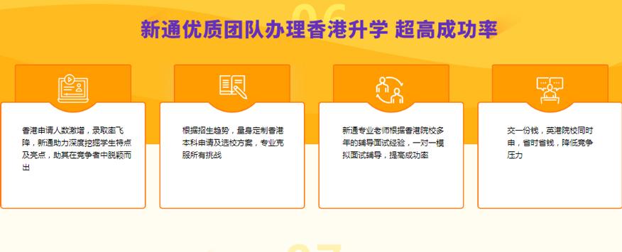 苏州新通留学培训学校-香港本科留学申请成功率